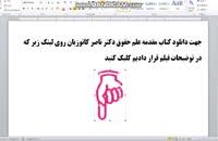 ❽❾❿دانلود کتاب مقدمه علم حقوق دکتر ناصر کاتوزیان | پیام نور رایگان جزوه