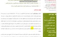 دانلود رایگان مقاله انگلیسی ترجمه شده سرمایه فکری با ترجمه