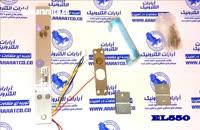 قفل شفتی برقی بولت شافتی الکترو مکانیکی درب