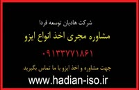 HSE و IMS چیست ؟ گواهینامه HSE و IMS