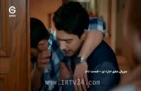 قسمت142 سریال عشق اجاره ای دوبله فارسی