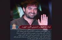دانلود فیلم نبات با بازی شهاب حسینی /لینک در توضیحات