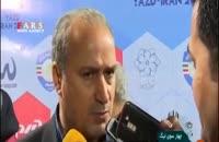 مهدی تاج : در بازی با ازبکستان از پیراهن تیم ملی رونمایی می کنیم