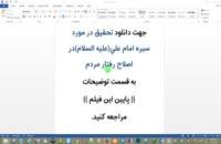 تحقیق در مورد سيره امام علي(عليه السلام)در اصلاح رفتار مردم