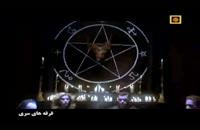 دانلود مستند فرقه های سری - قسمت سوم : فرقه های سری از مصر باستان تا فراماسونری (بخش اول)
