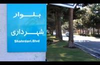 قیمت و خرید آپارتمان در مهرشهر کرج