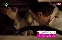 پایتخت 5 - رقص بهتاش در نفربر با آهنگ بندری!