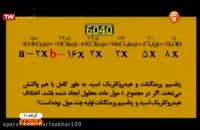 20 آزمون جامع شیمی دکتر شیروانی -02166028126