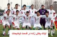پخش زنده نوجوانان ایران و مکزیک 25 مهر 96 (آنلاین)