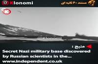 جسد هیتلر در قطب جنوب مخفی است