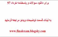 پاسخنامه امتحان نهایی جبر و احتمال 9 خرداد 97 (جواب سوالات)
