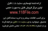 آموزش حرفه ای نصب آسمان مجازی. 02128423118-09130919448-wWw.118File.Com
