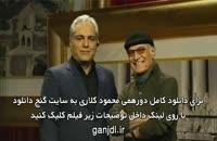 دانلود دورهمی محمود کلالی | 22 دی 96 | کامل و بدون سانسور
