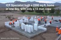 استفاده از ICF در ساخت خانه فقط 1 روزه