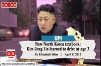 چهار ادعای عجیب رهبر کره شمالی!!