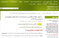 دانلود مقاله انگلیسی ترجمه شده رفتارهای شهروندی سازمانی (OCB)