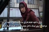 دانلود فیلم فراری با بازی محسن تنابنده
