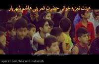 هییت تعزیه خوانی حضرت قمر بنی هاشم شهریار 24-03-1396