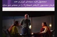 دانلود فیلم دختر شیطان (سلام بمبئى 2) /لینک در توضیحات
