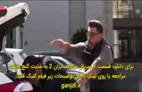 دانلود سریال ساخت ایران 2 قسمت نهم 9 | کامل و بدون سانسور