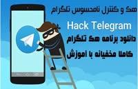 دانلود برنامه هک تلگرام