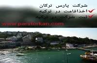 شرکت پارس ترکان