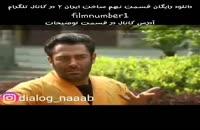 دانلود رایگان ساخت ایران2قست9|FULL HD|HQ|HD|4K|1080|720|480|ساخت ایران2قسمت9|(ساخت ایران2قسمت9)