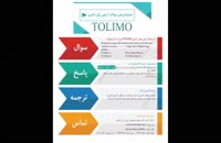 آزمون تولیمو , پاسخ تشریحی آزمون 20 اردیبهشت ماه 97