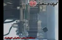 دستگاه تاریخزن مکانیکی اتوماتیک محصول کیان صنعت اصفهان