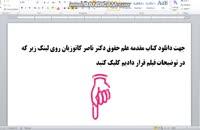 دانلود رایگان کتاب مقدمه علم حقوق پیام نور ناصر کاتوزیان + جدید