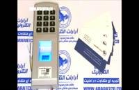 اکسس کنترل و درب بازکن با اثر انگشت و رمز هوشمند RFID