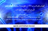 استفاده از ابزار Disavow Tool گوگل - محسن طاوسی
