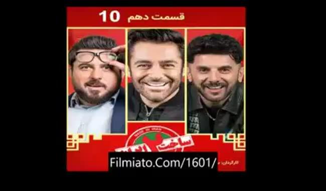 دانلود قسمت 10 فصل دوم ساخت ایران رایگان