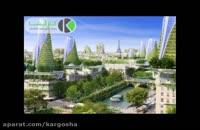شهر سبز پایدار1