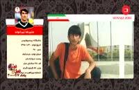 زندگی نامه علیرضا بیرانوند و عملکرد او در جامجهانی 2018