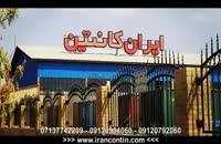 کانکس شیراز