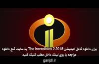 دانلود انیمیشن شگفت انگیزان 2 - The Incredibles 2 2018