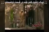 فیلم خالتور (کامل و آنلاین و بدون رمز) | دانلود کامل فیلم ایرانی خالتور
