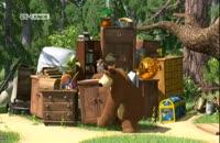 اولین انیمیشن جذاب ماشاومشا 02128423118-09130919448-wWw.118File.Com