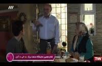 سریال ایرانی MAH ,PALANG EP1