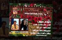 صیادان مرجان : شاعر حسن اسدی ،شبدیز با آوای لیلی آزاد