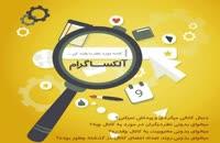 www.alexagram.org آلکساگرام
