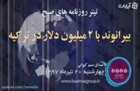 بیرانوند : 2 میلیون دلار , www.ipvo.ir