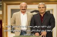 سعید راد در برنامه دورهمی + دانلود فیلم
