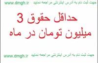 ایران استخدام اصفهان