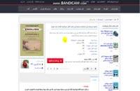 ترجمه زبان تخصصی حسابداری جناب آقای عبدالرضا تالانه - جلد 2 نسخه pdf
