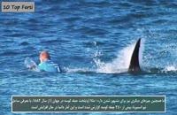 ۱۰ تا از مکان خطرناک جهان برای شنا . Top 10 farsi
