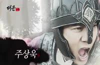 تیزر دوم سریال کره ای شاهزاده بزرگ - Grand Prince 2018