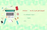 آموزش css و html ( فصل 1 قسمت 3 )