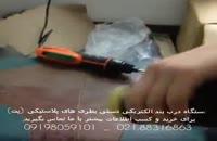 درب بند الکتریکی (برقی) بطری پلاستیکی (پت)